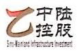 中陆基础设施投资控股有限公司 最新采购和商业信息