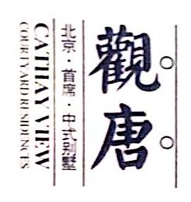 北京盛唐世纪投资管理有限公司 最新采购和商业信息