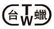 盘兴商贸(上海)有限公司