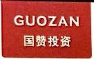上海国赞投资管理中心(有限合伙)