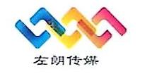 广东佐朗文化传媒有限公司