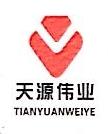 哈尔滨天源伟业科技发展有限公司 最新采购和商业信息