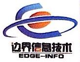南京边界信息技术有限公司