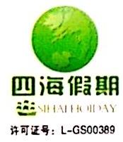 甘肃平安国际旅行社有限公司 最新采购和商业信息