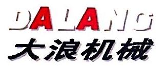 柳州大浪机械有限责任公司 最新采购和商业信息