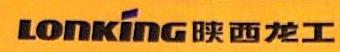 陕西龙工正泰机械销售有限公司 最新采购和商业信息