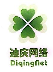南京迪庆网络科技有限公司 最新采购和商业信息