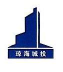 琼海市城市投资建设有限公司