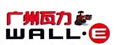 广州瓦力游乐设备有限公司 最新采购和商业信息