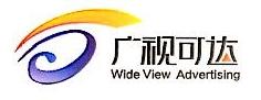 宜春广视可达传媒有限公司