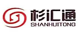 深圳杉汇通互联网金融服务有限公司 最新采购和商业信息