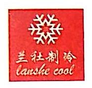 金华兰社制冷设备工程有限公司