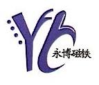 宁波永博磁铁制品有限公司 最新采购和商业信息
