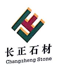 杭州长正石材有限公司 最新采购和商业信息
