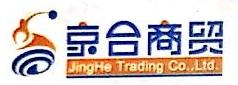 北京京合商贸有限公司 最新采购和商业信息