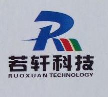 深圳市若轩科技有限公司 最新采购和商业信息