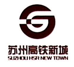 苏州市高铁新城建设投资有限责任公司