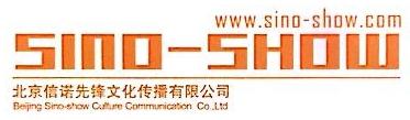 北京信诺先锋文化传播有限公司 最新采购和商业信息