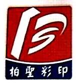 广州市柏圣彩印有限公司 最新采购和商业信息