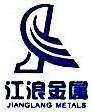 鹤壁市江浪金属有限公司