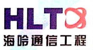 上海海呤海洋工程有限公司 最新采购和商业信息