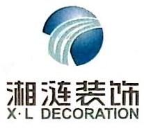 上海湘涟防水装潢工程有限公司