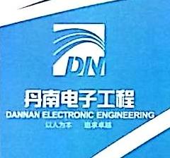 重庆丹南电子工程有限公司