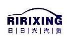 晋江市日日兴汽车贸易有限公司 最新采购和商业信息