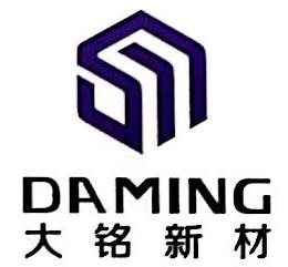 浙江大铭新材料股份有限公司 最新采购和商业信息