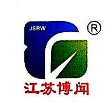 江苏博闻环保科技有限公司 最新采购和商业信息