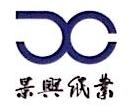平湖市景兴包装材料有限公司 最新采购和商业信息