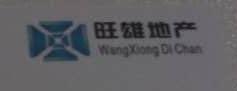 重庆旺雄企业管理咨询有限公司