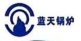 临沂蓝天锅炉有限公司 最新采购和商业信息