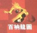 北京百衲龙图影视制作有限公司 最新采购和商业信息