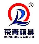 台州市黄岩荣青模具厂 最新采购和商业信息