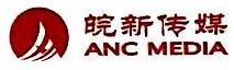 宣城新华书店有限公司绩溪县分公司 最新采购和商业信息