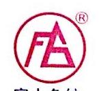 浙江富山纺织有限公司