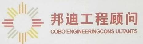 深圳中邦国际工程科技顾问有限公司 最新采购和商业信息