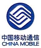 中国移动通信集团海南有限公司儋州分公司