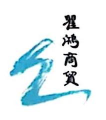 杭州瞿鸿商贸有限公司 最新采购和商业信息