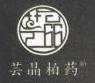 浙江蓝米生物科技有限公司 最新采购和商业信息
