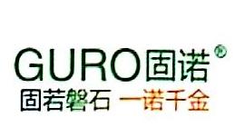 深圳市固诺建材有限公司 最新采购和商业信息