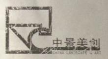 北京中景美创环境艺术有限公司 最新采购和商业信息