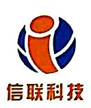 信阳市信联科技有限公司