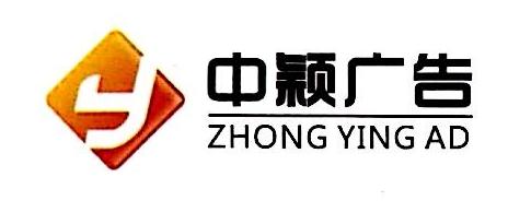 苏州中颖广告有限公司