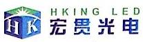 深圳市宏贯光电科技有限公司 最新采购和商业信息