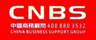 深圳市中商智诚财务顾问有限公司 最新采购和商业信息