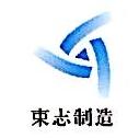 嘉兴东志金属股份有限公司 最新采购和商业信息