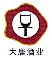 广西钦州市大唐酒业有限公司 最新采购和商业信息