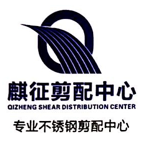 四川麒征金属制品有限公司 最新采购和商业信息